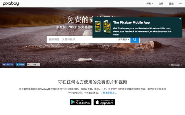 Pixabay 免費圖庫推出手機 App 找圖,支援 iOS、Android 兩大平台下載