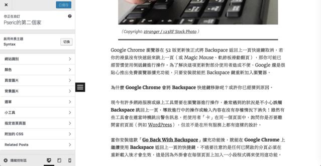 165 個 WordPress 官方開發佈景主題設計 Jetpack 使用者免費下載