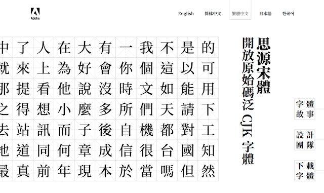 思源宋體 Noto Serif CJK 字型免費下載!Google、Adobe 開放原始碼字體 via @freegroup