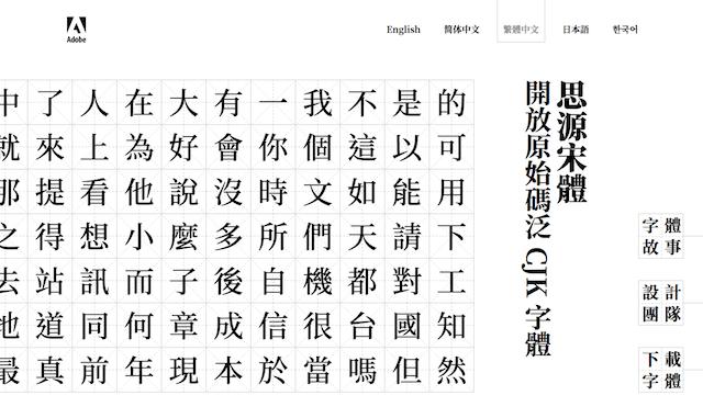 思源宋體 Noto Serif CJK 字型免費下載!Google、Adobe 再次攜手推出開放原始碼字體
