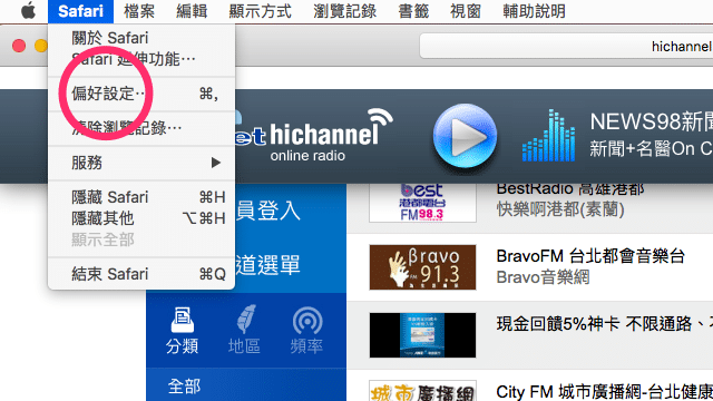 解決 HiNet HiChannel 廣播無法播放「can not find proxy object」問題