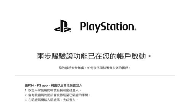 開啟 PlayStation Network 兩步驟驗證教學,提高帳戶安全性避免被盜用盜刷