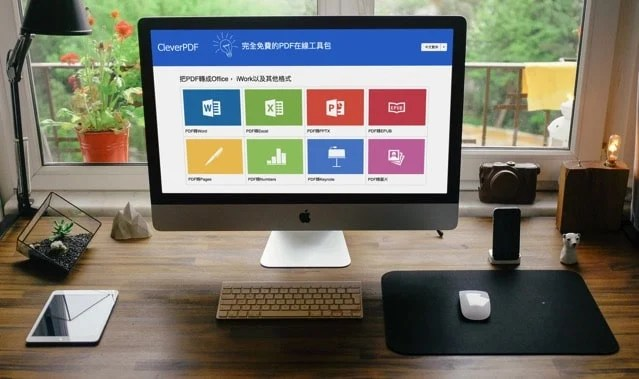 CleverPDF 免費 PDF 線上工具包,Office 轉檔及壓縮等工具免下載安裝