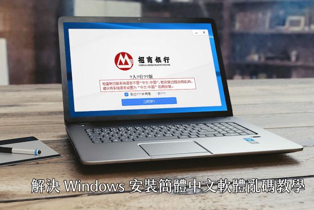 變更系統地區設定,解決 Windows 安裝簡體中文軟體亂碼教學