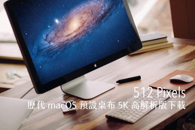 歷代 macOS 預設桌布再次躍上 5K 顯示器,高解析度桌面免費下載