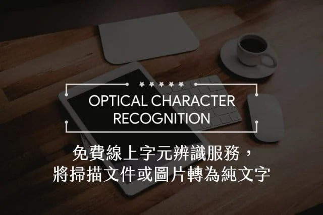 Free Online OCR 免費線上字元辨識服務,將掃描文件或圖片轉純文字
