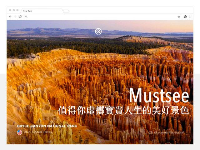 Mustsee 值得你虛擲寶貴人生的美好景色,從瀏覽器漫遊世界奇景
