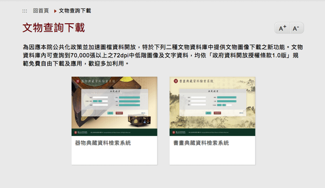 National Palace Museum Open Data