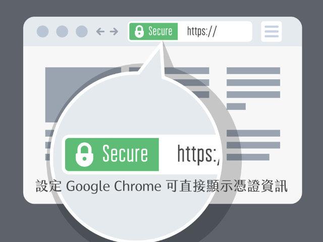 設定讓 Google Chrome 可直接顯示 SSL 憑證資訊教學