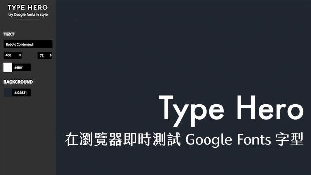 Type Hero 在瀏覽器即時測試 Google Fonts 效果,可切換字型和背景顏色