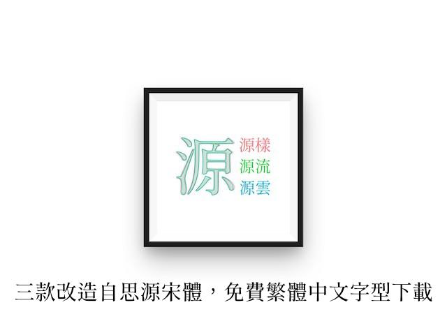 源樣、源流、源雲明體:三款改造自思源宋體免費繁體中文字型下載