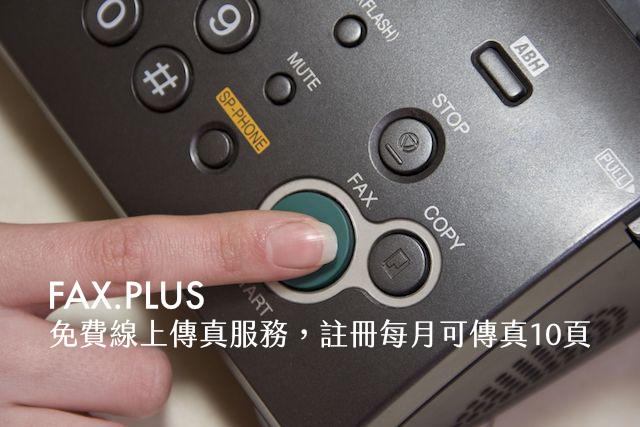 FAX.PLUS 免費線上傳真服務,註冊每月可傳真 10 頁手機也可用