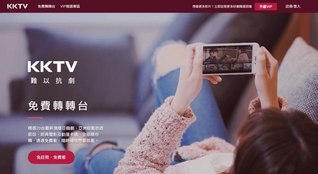 KKTV「免費轉轉台」精選 20 台最新日韓戲劇卡通,免註冊線上追劇不求人