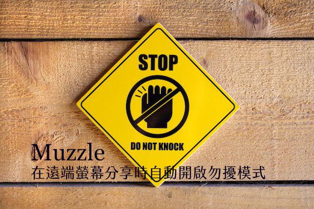 Muzzle 在遠端螢幕分享時自動開啟勿擾模式,免費 Mac 應用程式下載 via @freegroup