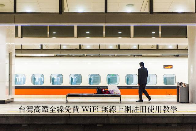 台灣高鐵全線免費 WiFi 無線上網註冊、使用教學(iTaiwan)