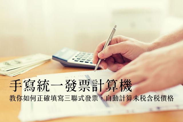 手寫統一發票計算機:教你正確填寫三聯式發票,自動計算未稅含稅價格