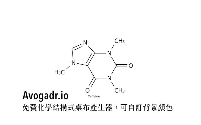 Avogadr.io 免費化學結構式桌布產生器,可自訂背景顏色