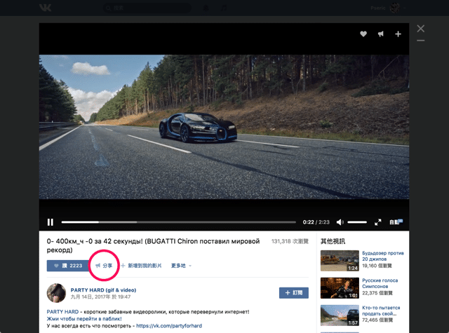 How to Download Vk Videos