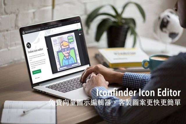 Iconfinder Icon Editor 免費向量圖示編輯器,線上客製圖案更快更簡單 via @freegroup