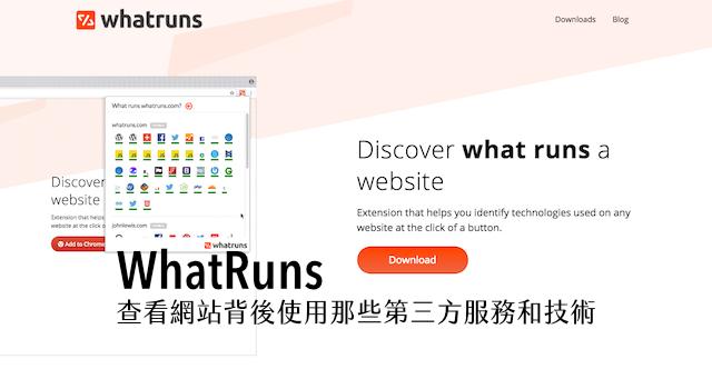 WhatRuns 查看網站背後使用那些第三方服務和技術(Chrome、Firefox) via @freegroup