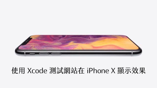Mac 站長必學!使用 Xcode 模擬器測試網站在 iPhone X 顯示效果教學