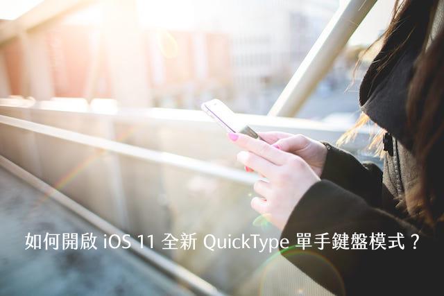 開啟 iOS 11 全新 QuickType 單手鍵盤模式,單手打字更輕鬆