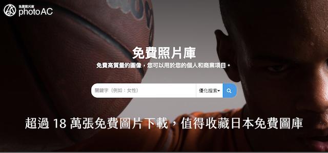 photoAC 超過 18 萬張免費圖片下載,值得收藏日本免費圖庫也有中文版