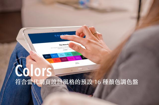 Colors.css 符合當前網頁設計風格的預設 16 種顏色調色盤 via @freegroup
