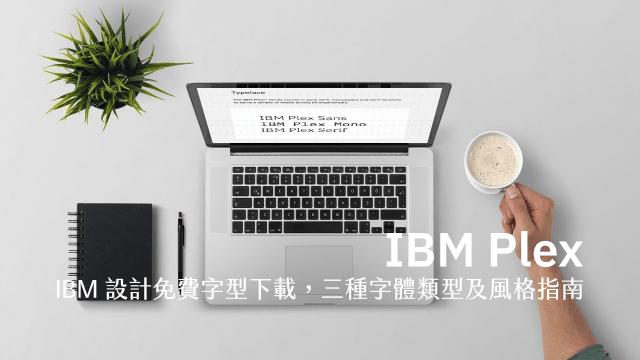 IBM Plex:IBM 設計免費字型下載,三種字體類型及風格指南