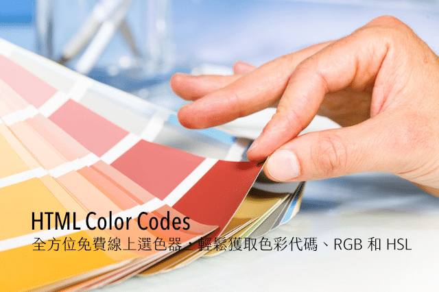 HTML Color Codes 全方位免費線上選色器,輕鬆獲取色彩代碼