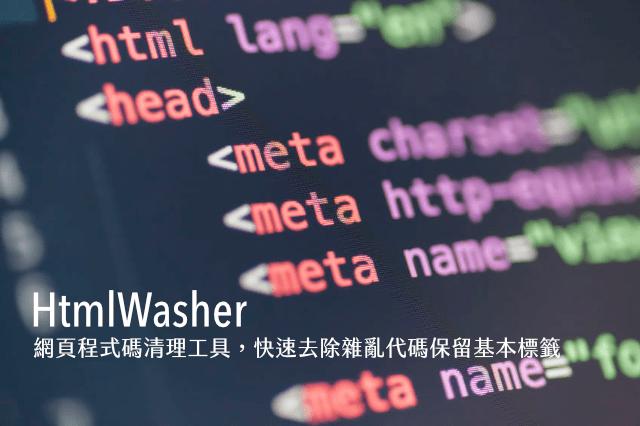 HtmlWasher 網頁程式碼清理工具,快速去除雜亂代碼保留基本標籤