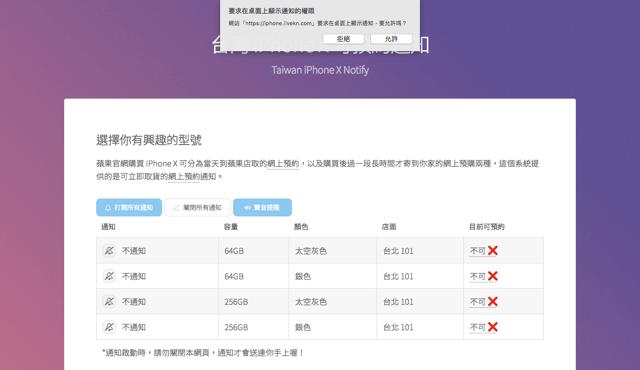 Taiwan iPhone X Notify