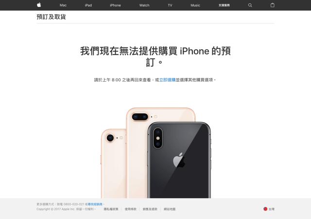 台灣 iPhone X 可預約通知工具為你追蹤 Apple 官網是否可預訂新手機