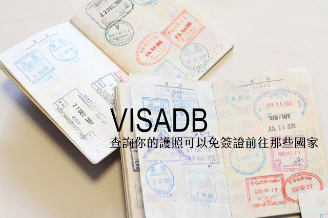 VisaDB 查詢你的護照可免簽證前往那些國家、停留時間和物價比較