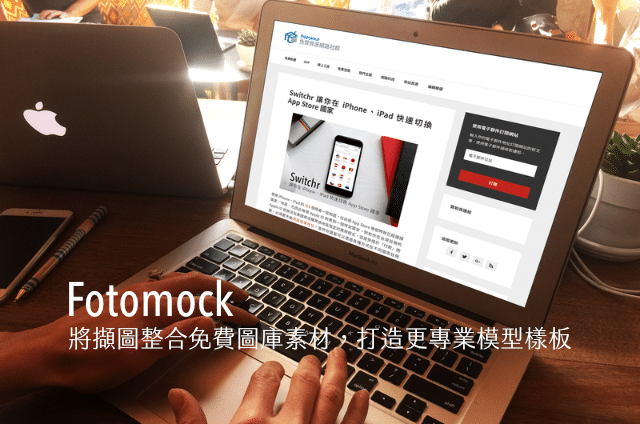 Fotomock 將擷圖整合免費圖庫素材,打造更專業模型樣板
