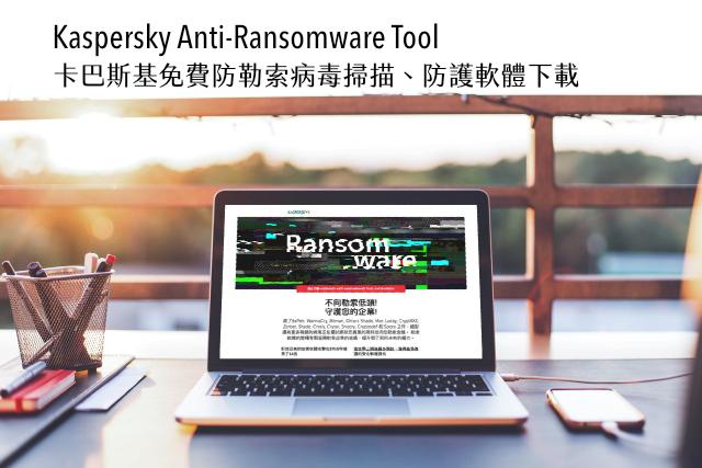 Kaspersky Anti-Ransomware Tool 卡巴斯基免費防勒索病毒掃描、防護軟體下載