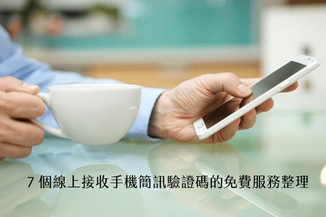7 個線上接收手機簡訊驗證碼的免費網路服務整理