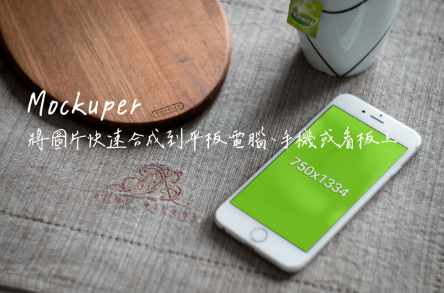 Mockuper 將圖片快速合成到平板電腦、手機或看板上