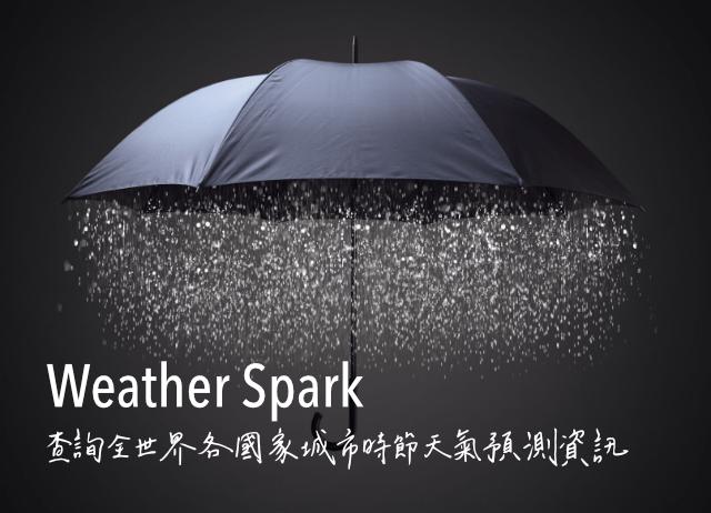 Weather Spark 查詢全世界各國家城市時節天氣預測資訊