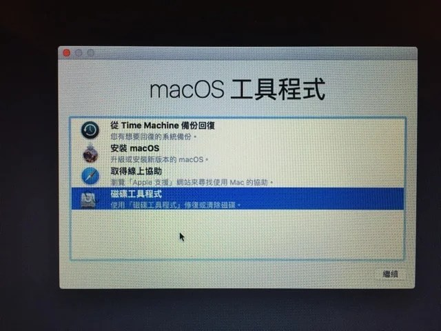 重灌 Mac 必備!製作 macOS 可開機 USB 系統隨身碟教學