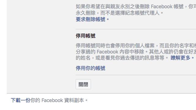 如何永久刪除 Facebook 帳號?