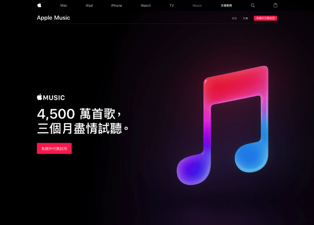 Apple Music 訂閱學生方案申請教學,每月 70 元聽千萬首歌曲