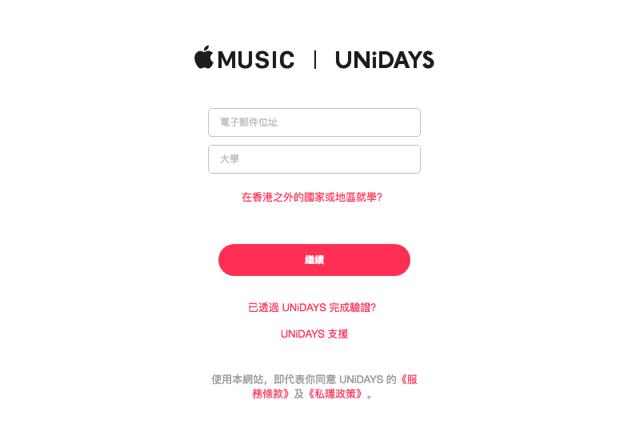 Apple Music 學生訂閱方案申請教學,每月 70 元聆聽千萬首歌曲