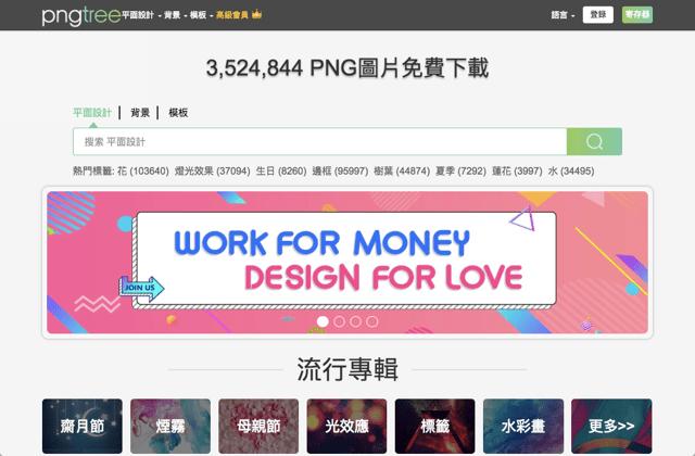 Pngtree 超過 350 萬張 PNG 去背透明圖免費下載,還有向量圖、PSD 格式