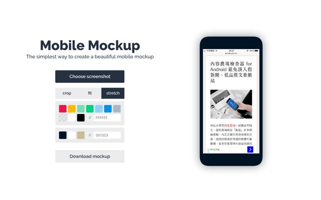 Mobile Mockup 以最簡單的方法製作手機模型圖,整合截圖可自訂顏色