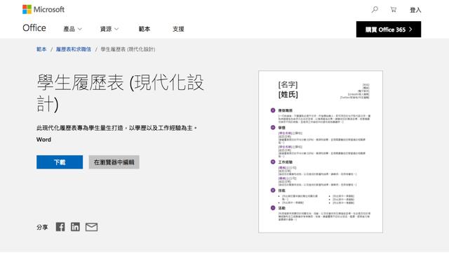 微軟 Office 履歷表和求職信範本免費下載