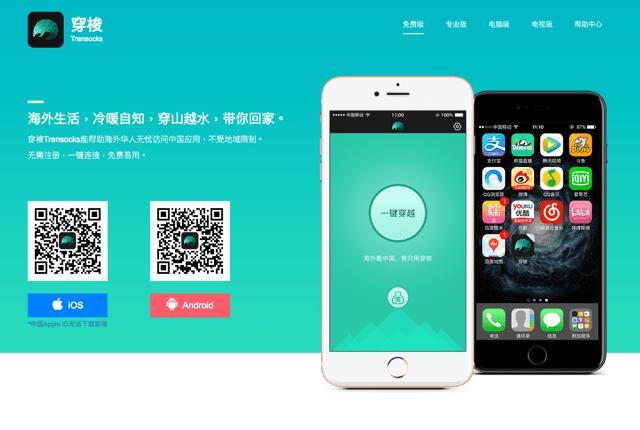 穿梭 Transocks:免費中國 VPN 可突破中國區域限制影音服務