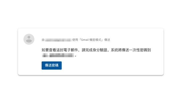 Gmail 機密模式