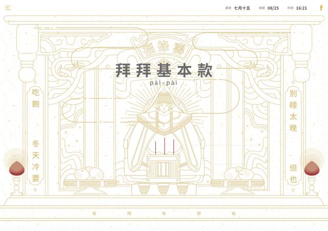 教你正確拜拜!拜拜基本款查詢台灣民間祭拜時間、供品、順序和祝詞資訊
