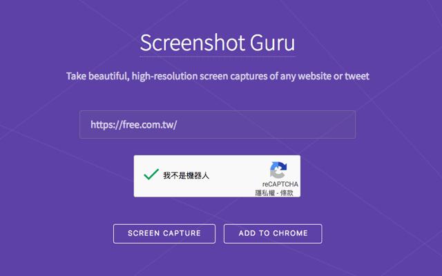 Screenshot Guru